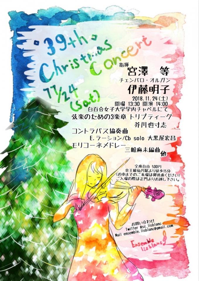 白百合女子大学アンサンブル・リスブラン 第39回クリスマスコンサート