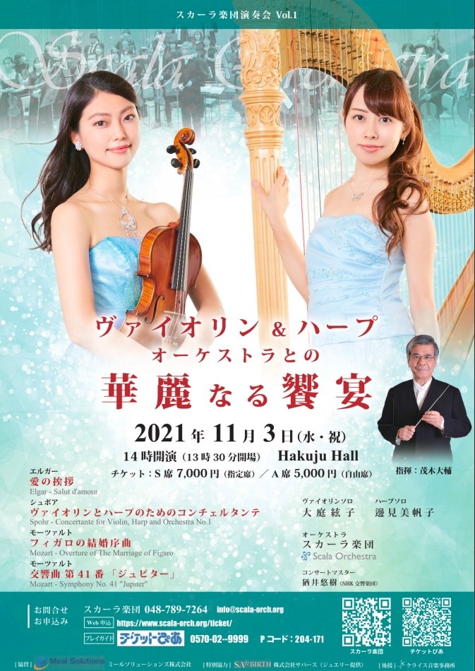 スカーラ楽団 ヴァイオリン&ハープオーケストラとの華麗なる饗宴