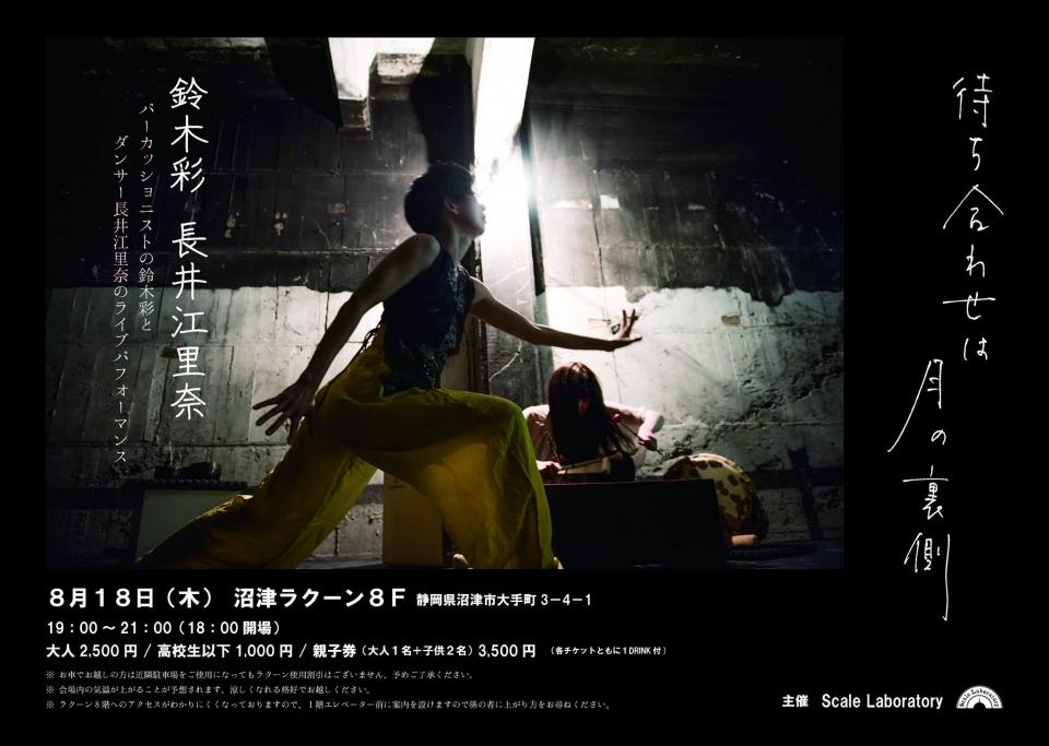 Scale Laboratory 鈴木彩×長井江里奈 ライブパフォーマンス『待ち合わせは月の裏側』
