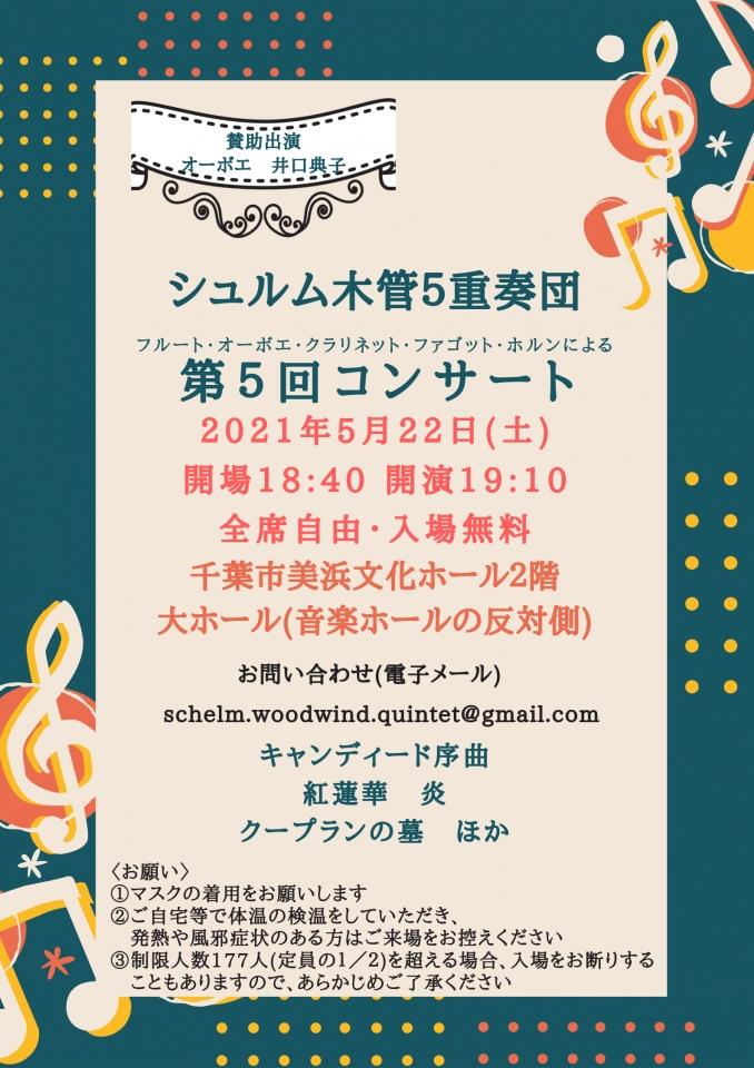 シュルム木管5重奏団 第5回コンサート