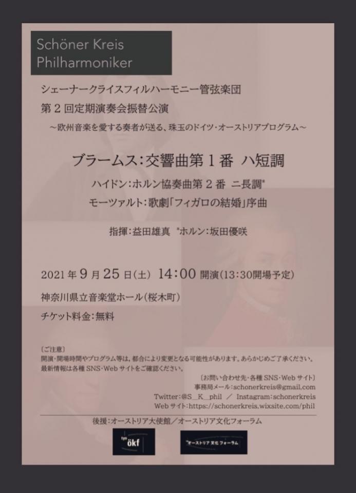 シェーナークライスフィルハーモニー管弦楽団 第2回定期演奏会振替公演