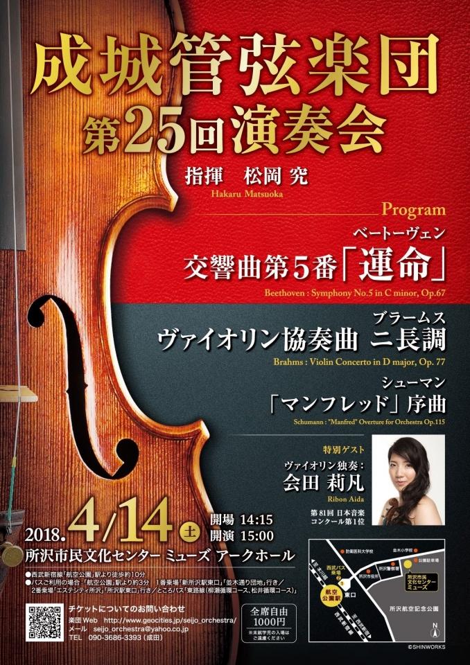 成城管弦楽団 第25回演奏会