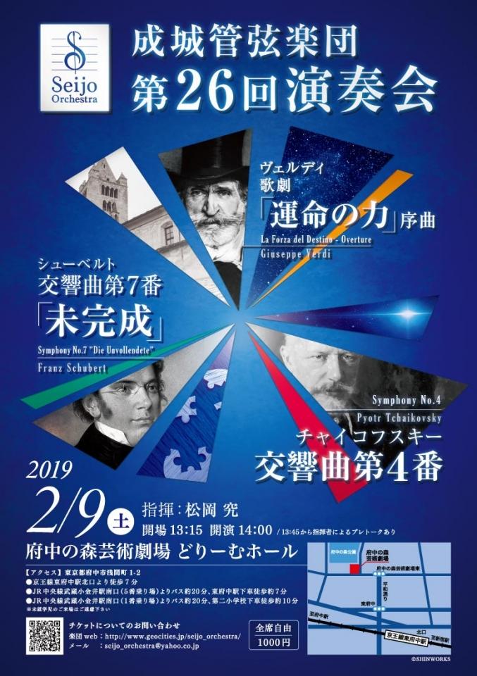 成城管弦楽団 第26回演奏会