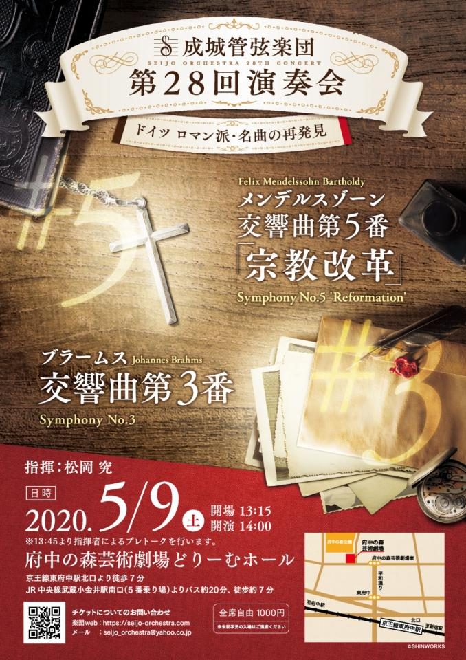 成城管弦楽団 第28回演奏会