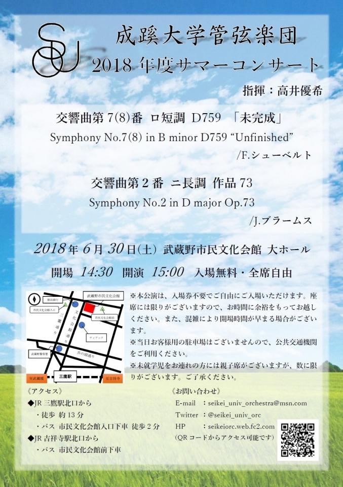 成蹊大学管弦楽団 2018年度サマーコンサート