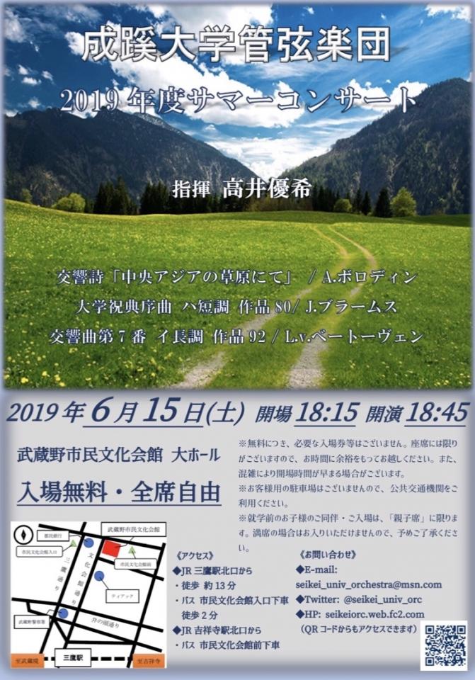 成蹊大学管弦楽団 2019年度サマーコンサート