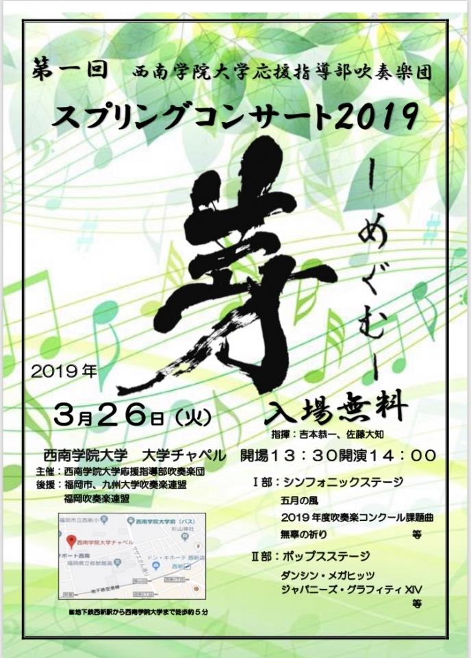 西南学院大学応援指導部吹奏楽団 第1回 スプリングコンサート