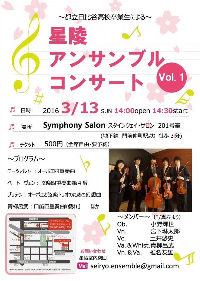 星陵室内楽団 星陵アンサンブルコンサート Vol.1