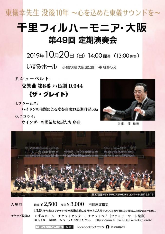 千里フィルハーモニア・大阪 第49回 定期演奏会