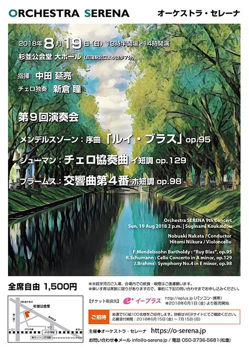 オーケストラ・セレーナ 第9回演奏会