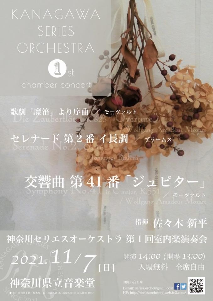 神奈川セリエスオーケストラ 第一回室内楽演奏会
