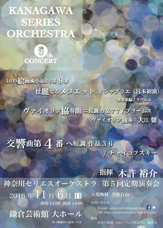 神奈川セリエスオーケストラ 第5回定期演奏会