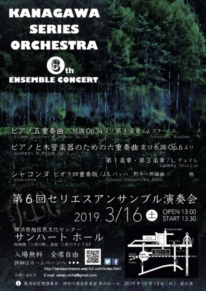 神奈川セリエスオーケストラ 第6回セリエスアンサンブル演奏会