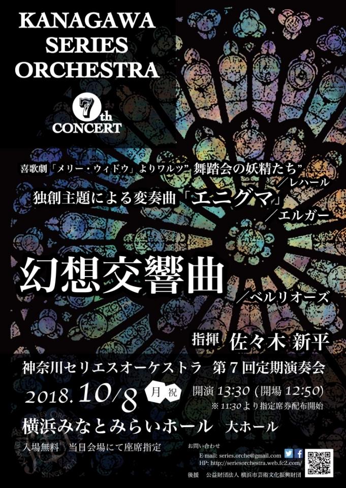 神奈川セリエスオーケストラ 第7回定期演奏会