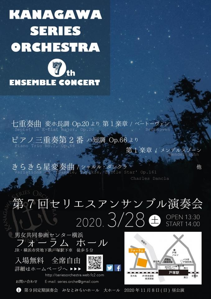【会場休館に伴い延期】神奈川セリエスオーケストラ 第7回アンサンブル演奏会