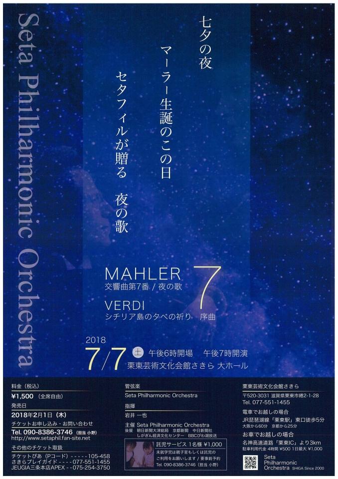 Seta Philharmonic Orchestra