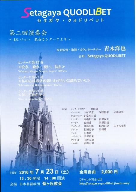 Setagaya QUODLIBET 第2回演奏会