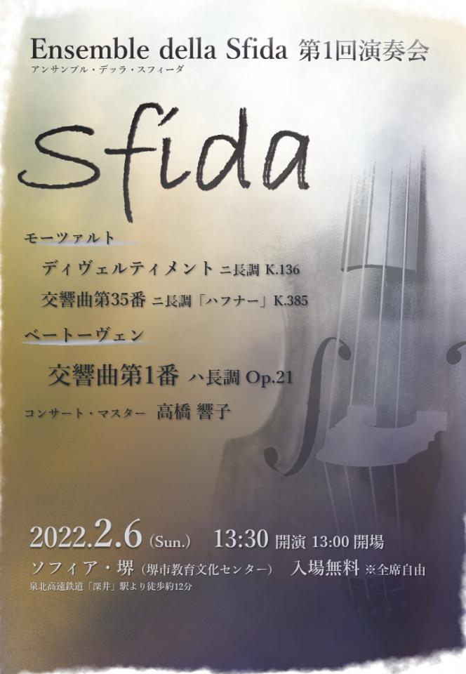 Ensemble della Sfida 第1回演奏会
