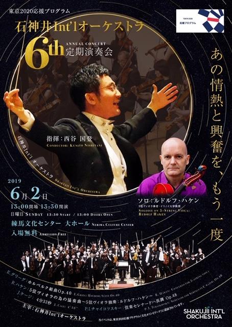 石神井インターナショナルオーケストラ 第6回定期演奏会