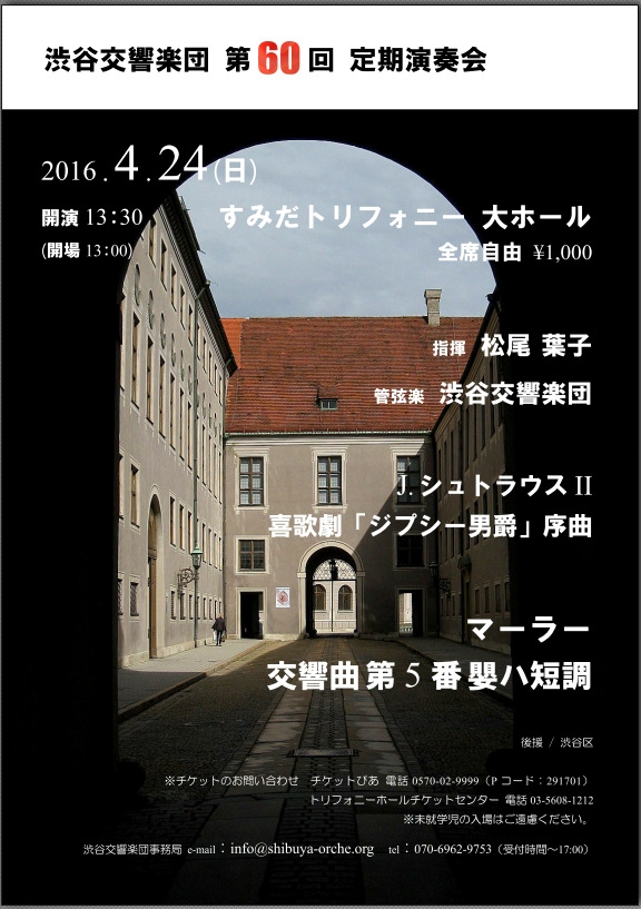 渋谷交響楽団 第60回 定期演奏会