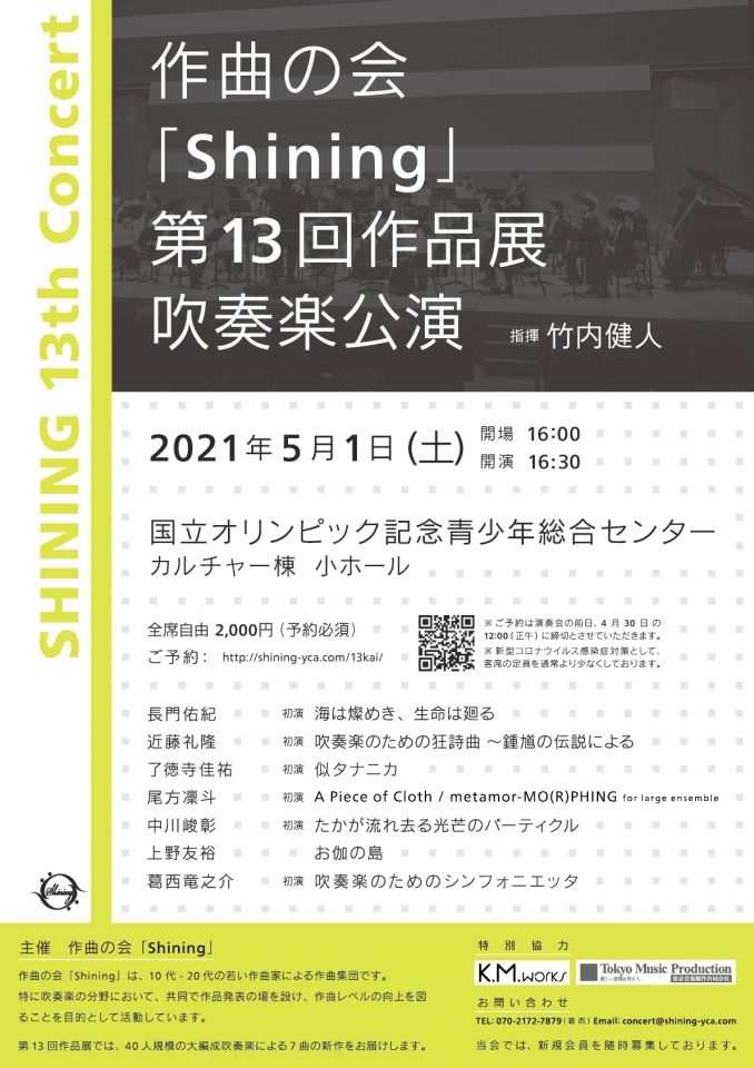 作曲の会「Shining」 第13回作品展(吹奏楽公演)