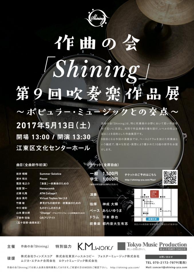 作曲の会「Shining」 第9回吹奏楽作品展 ~ポピュラー・ミュージックとの交点~