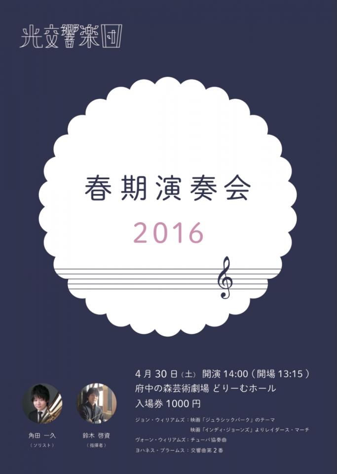 光交響楽団 春季演奏会2016