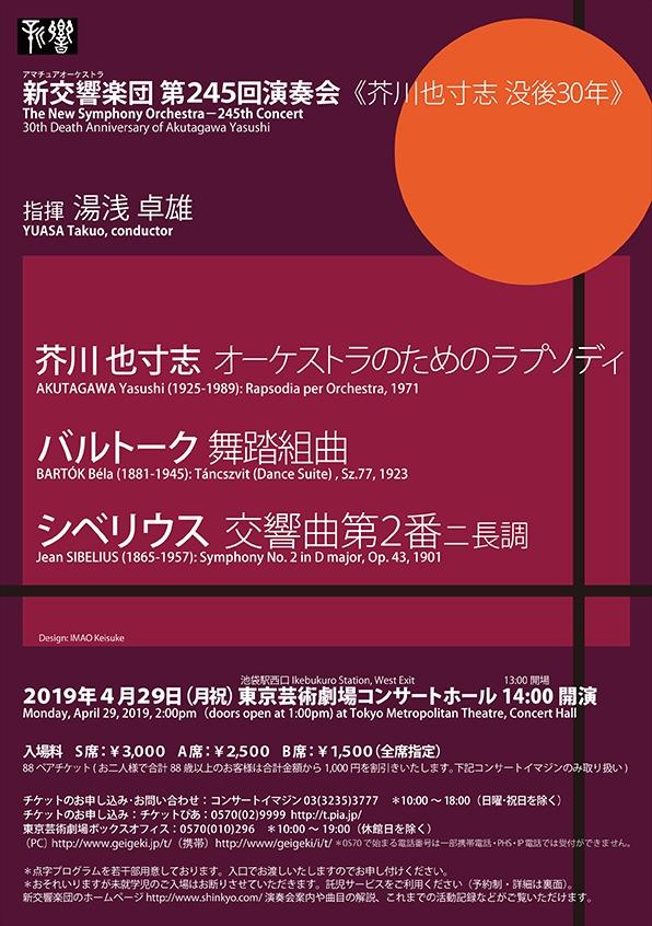 新交響楽団 第245回演奏会 <芥川也寸志没後30年>