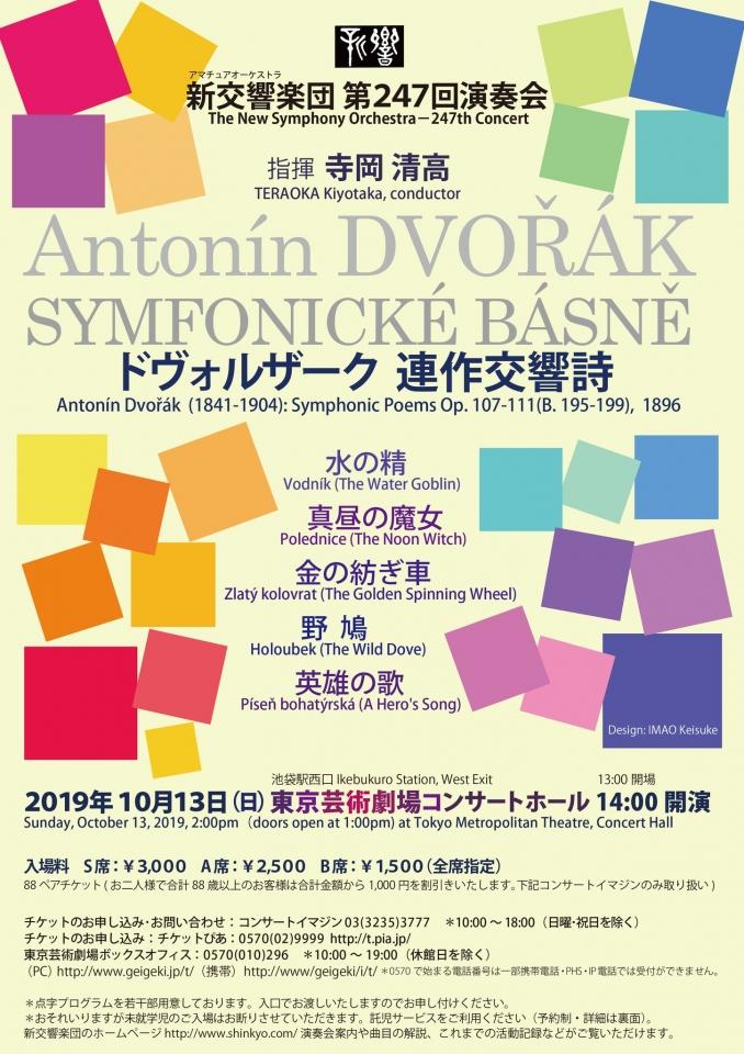 新交響楽団 第247回演奏会