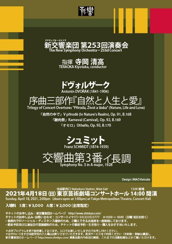 新交響楽団 第253回演奏会