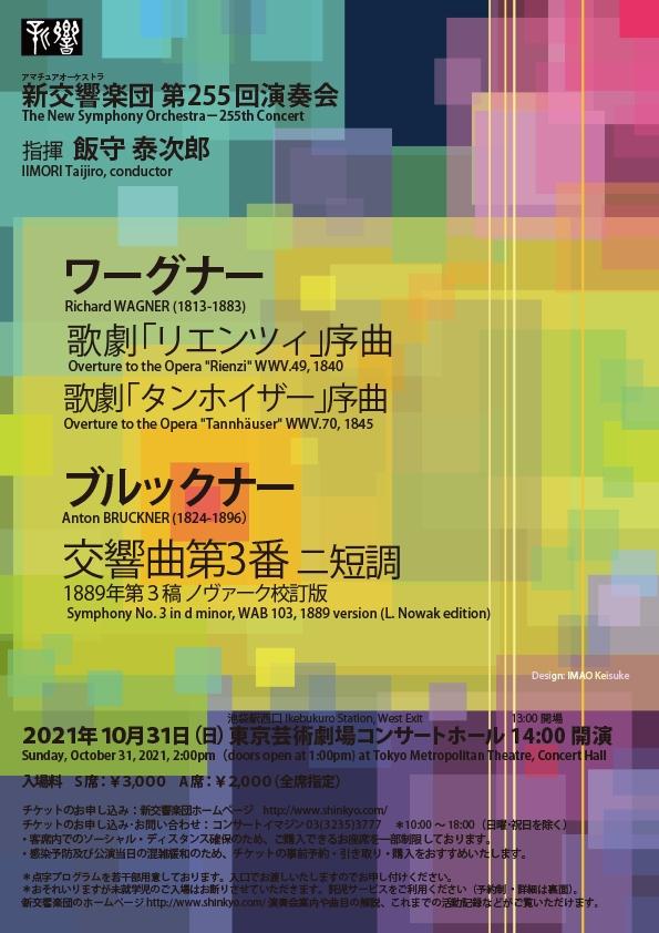 新交響楽団 第255回演奏会