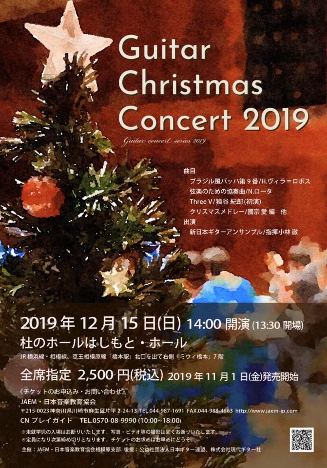 新日本ギターアンサンブル ギタークリスマスコンサート2019
