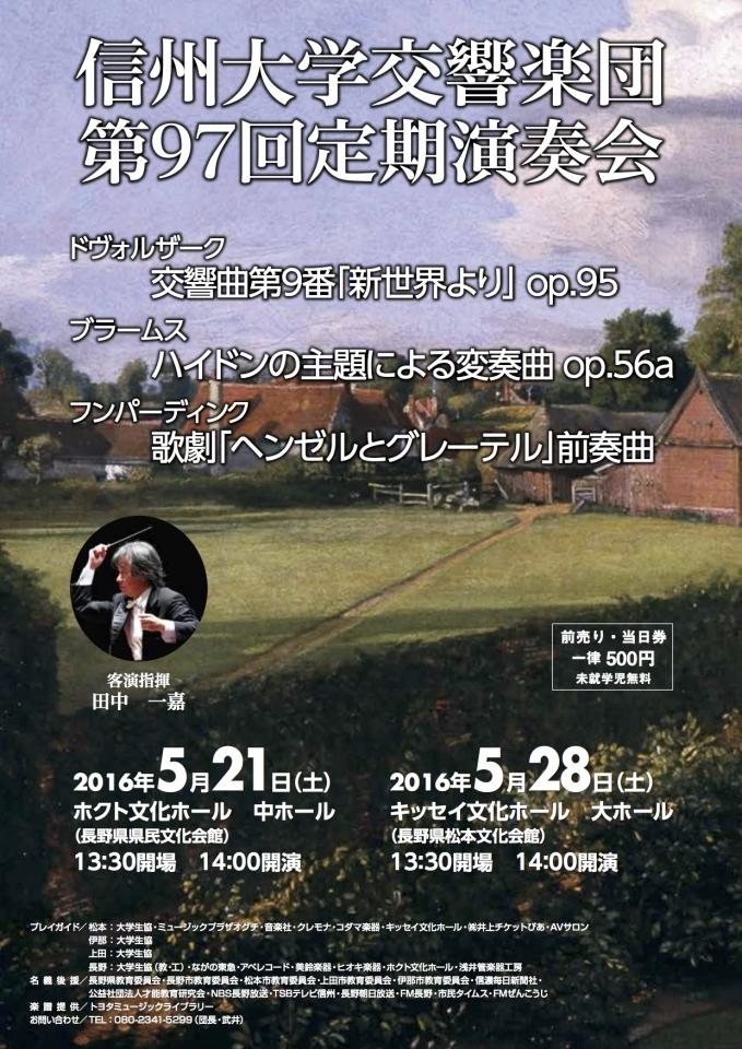 信州大学交響楽団 第97回定期演奏会 松本公演