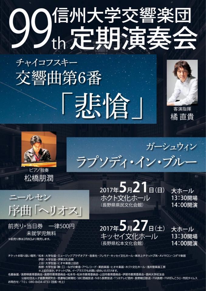 信州大学交響楽団 第99回定期演奏会 長野公演