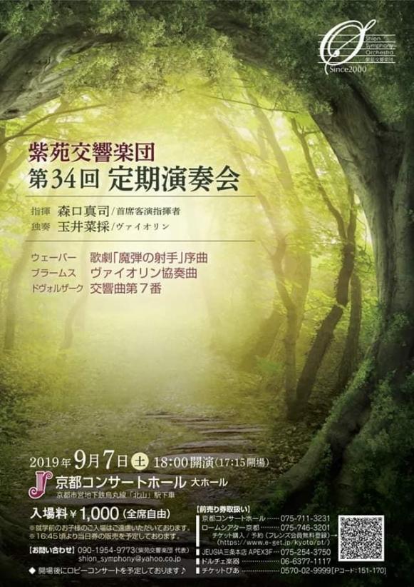 紫苑交響楽団 第34回定期演奏会