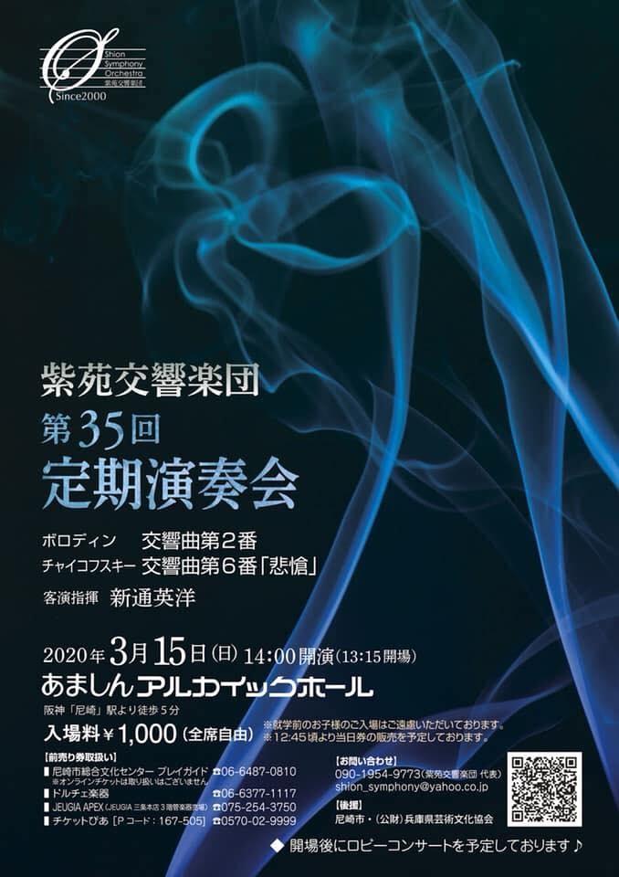 【中止】紫苑交響楽団 第35回定期演奏会
