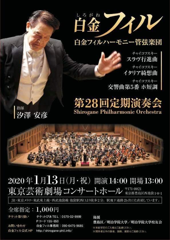 白金フィルハーモニー管弦楽団 第28回定期演奏会