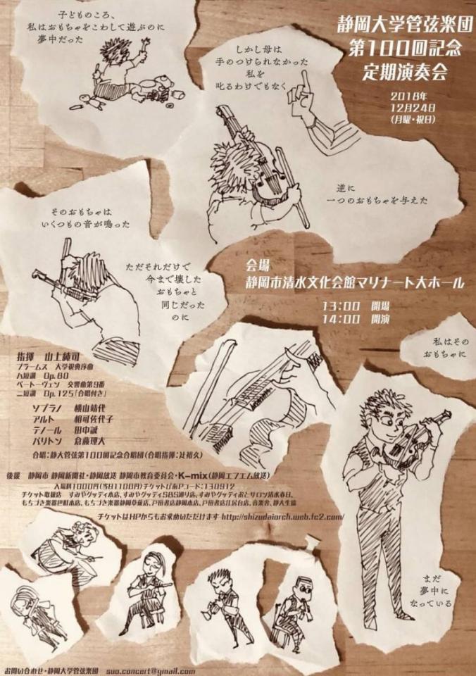 静岡大学管弦楽団 第100回記念定期演奏会
