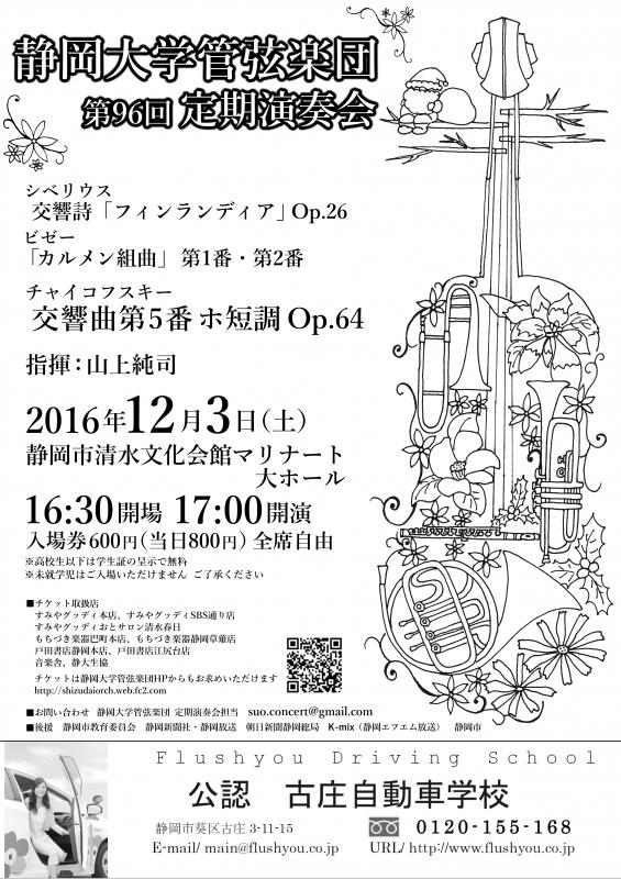 静岡大学管弦楽団 第96回定期演奏会