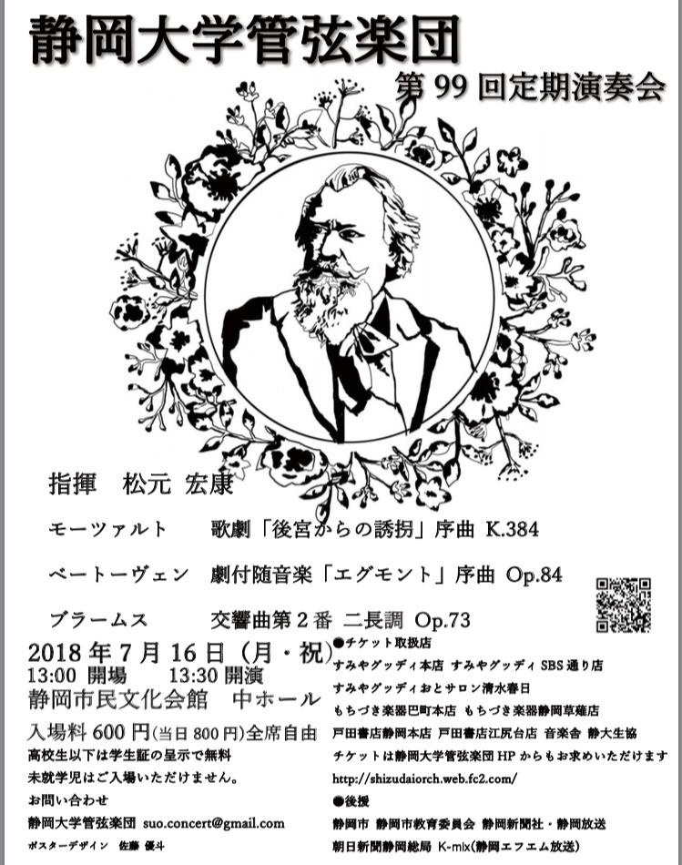 静岡大学管弦楽団 第99回定期演奏会