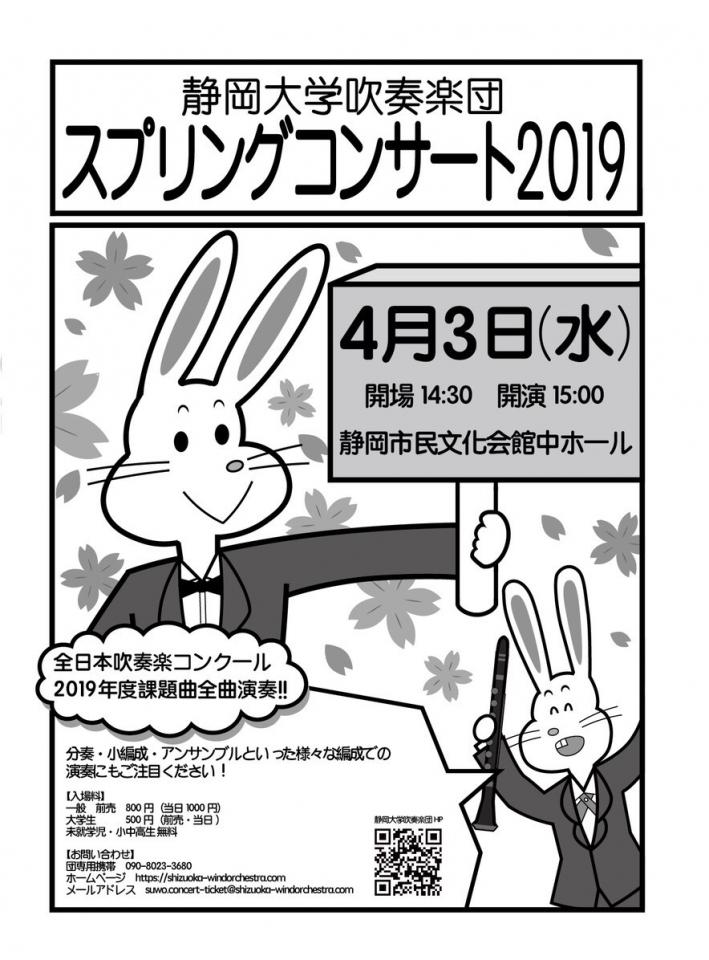 静岡大学吹奏楽団 スプリングコンサート2019
