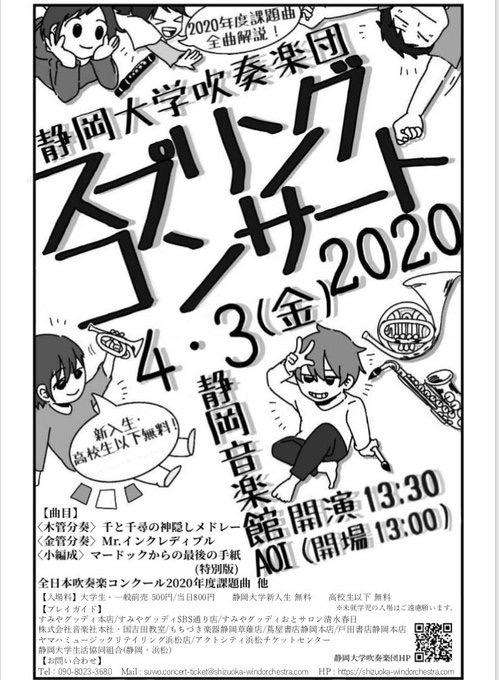 静岡大学吹奏楽団 スプリングコンサート2020