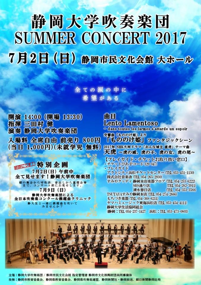 静岡大学吹奏楽団 SUMMER CONCERT 2017