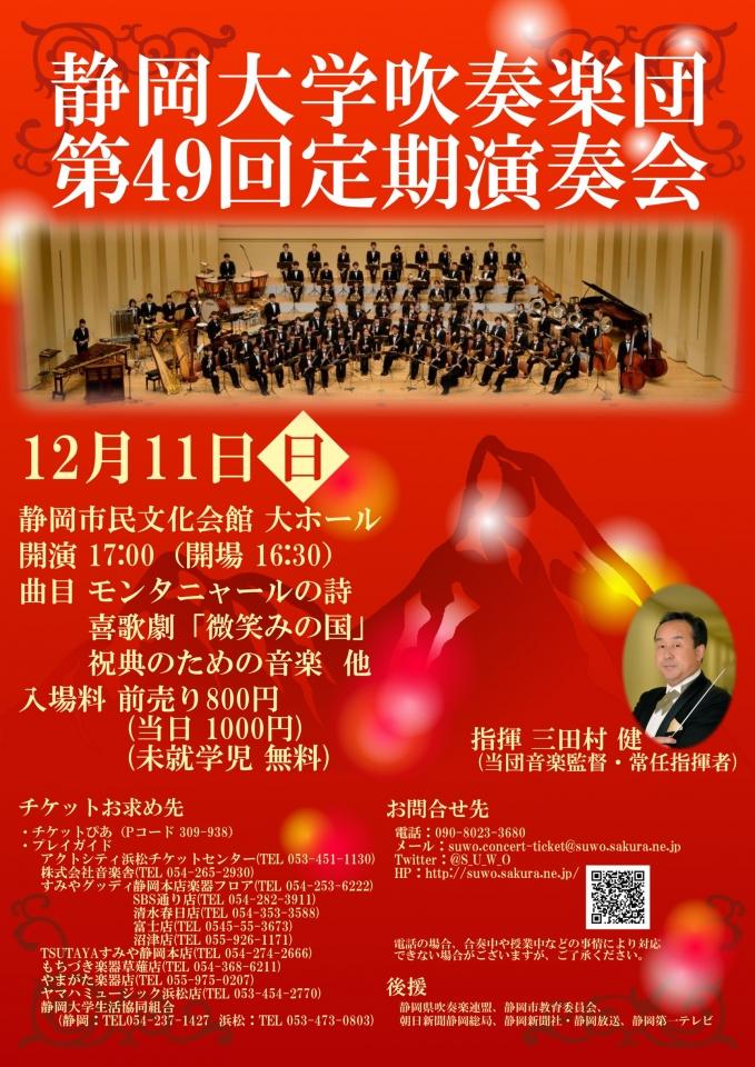 静岡大学吹奏楽団 第49回定期演奏会