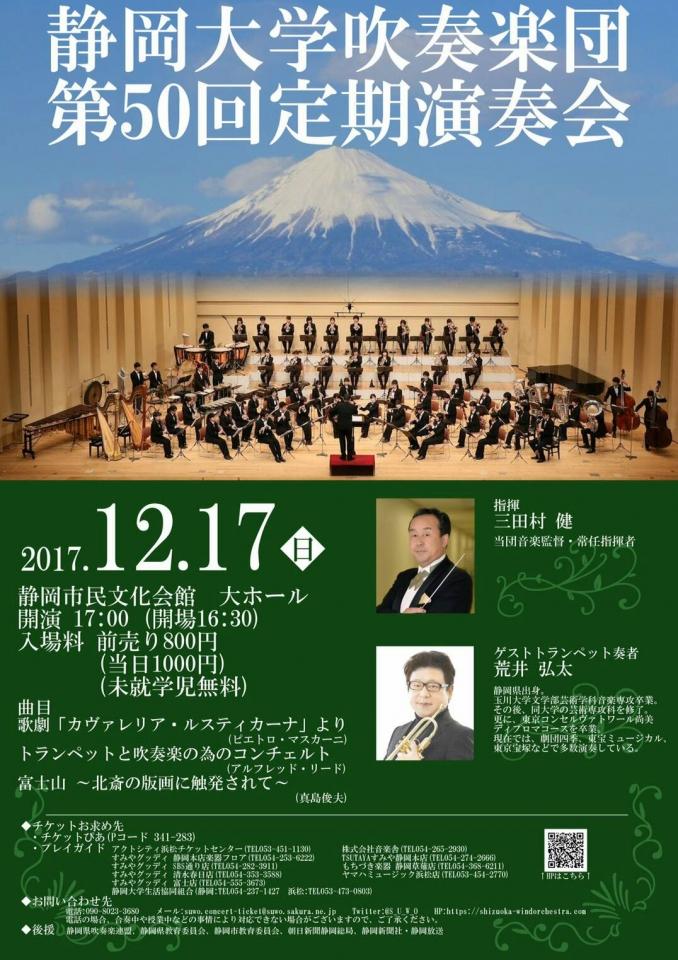 静岡大学吹奏楽団 第50回定期演奏会