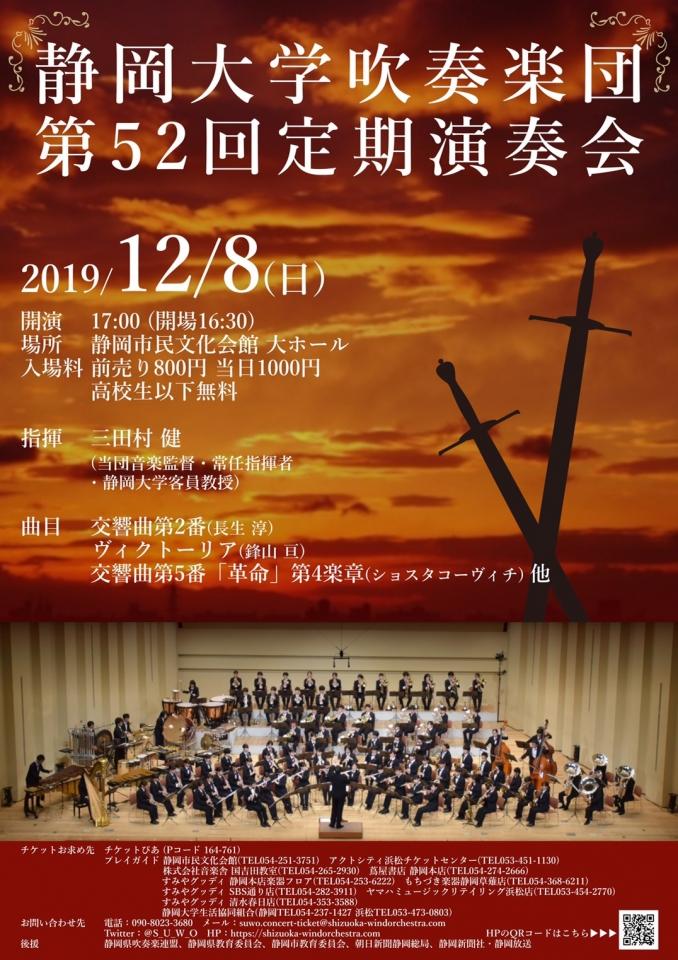 静岡大学吹奏楽団 第52回定期演奏会