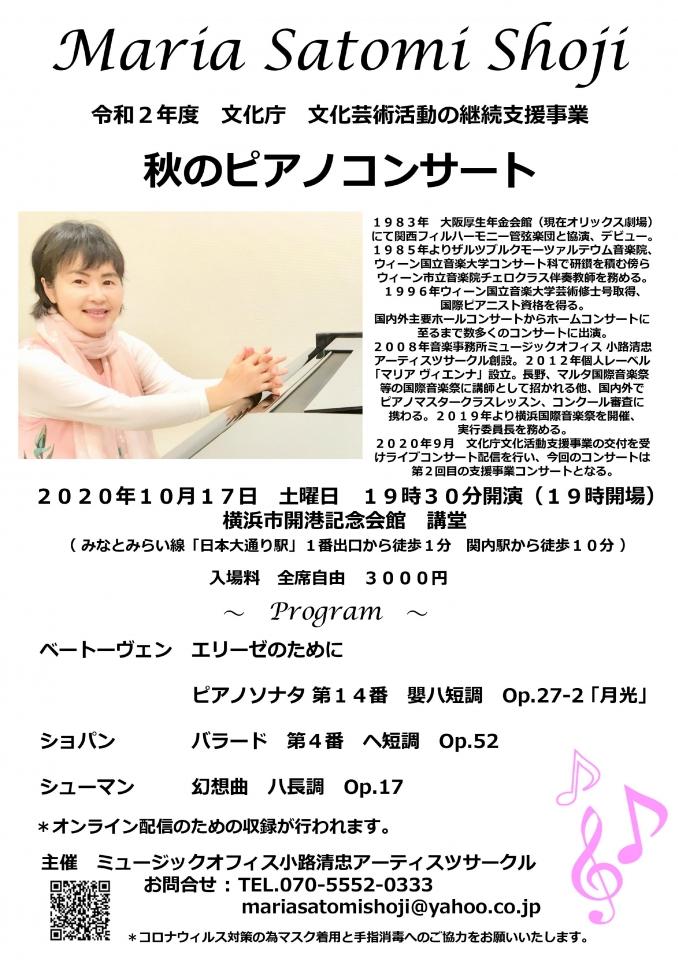 ミュージックオフィス小路清忠アーティスツサークル Maria Satomi Shoji 秋のピアノコンサート