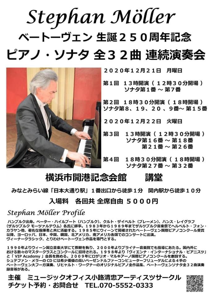 ミュージックオフィス小路清忠アーティスツサークル Stephan Moeller ベートーヴェンピアノソナタ全曲連続演奏会