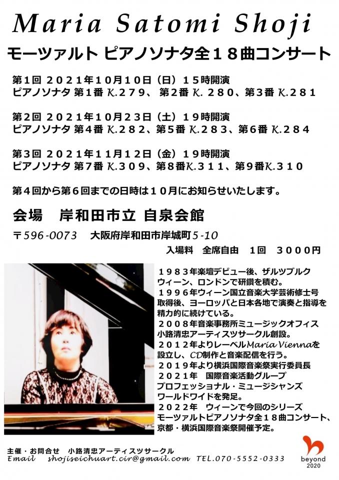 小路清忠アーティスツサークル Maria Satomi Shoji モーツァルトピアノソナタ全18曲コンサート