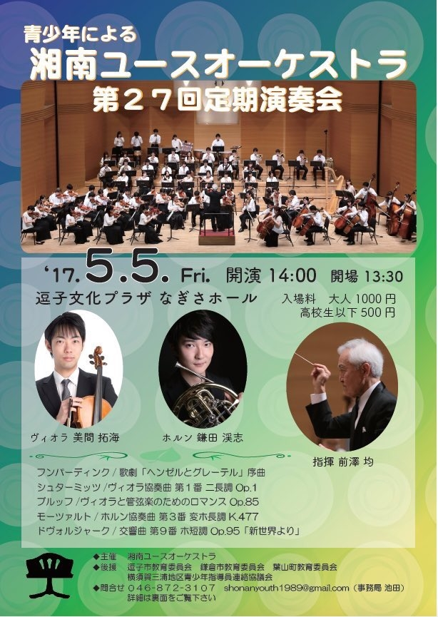 湘南ユースオーケストラ 第27回定期演奏会